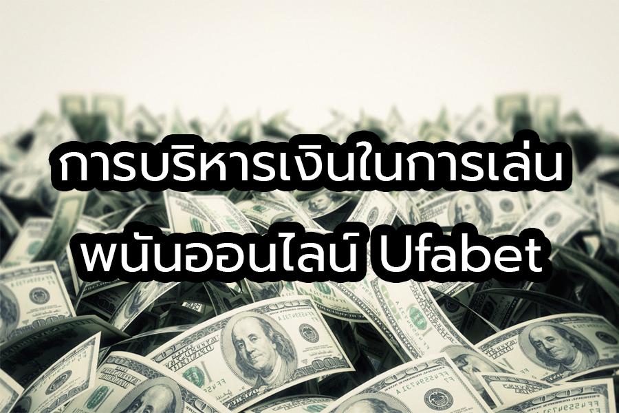การบริหารเงินในการเล่นพนันออนไลน์ Ufabet