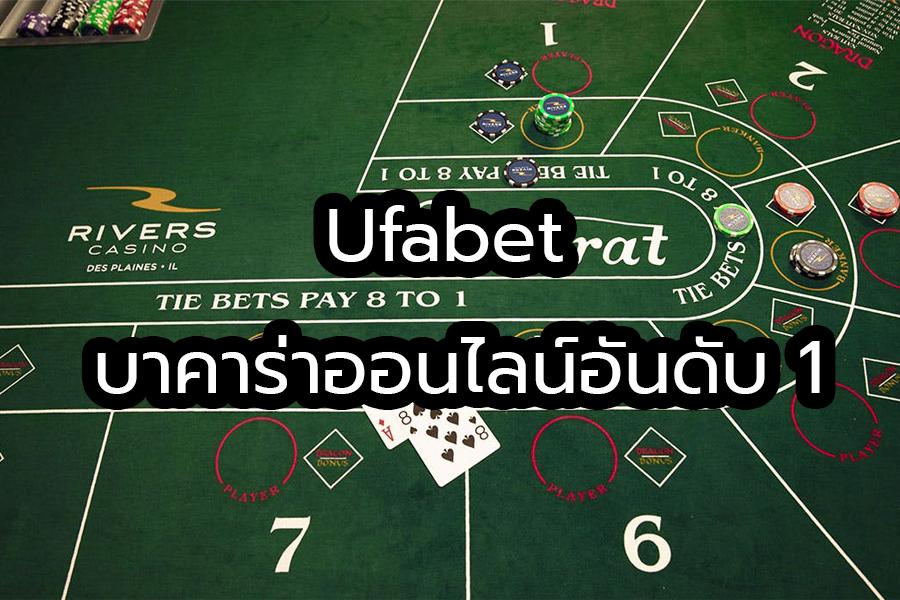 Ufabet บาคาร่าออนไลน์อันดับ 1