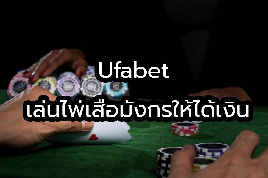 Ufabet เล่นไพ่เสือมังกรให้ได้เงิน